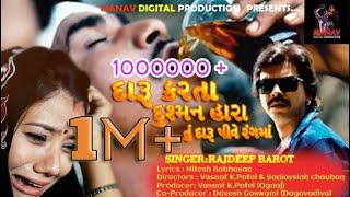 Rajdeep barot new song 2018 | Daru karta dushman haara | TU DAARU PIVE RANG MA | manav digital