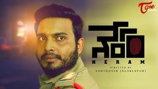 Jabardasth Getup Srinu NERAM (నేరం) | Latest Telugu Short Film | Directed by Santhossh Jagarlapudi