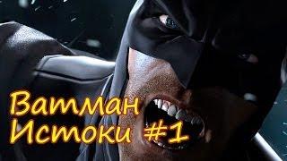 видео Прохождение игры Batman Arkham Origins (Бэтмен Аркхем Ориджин): миссии, задания, секреты, описание - как пройти Бэтмен Летопись Аркхема, часть 1