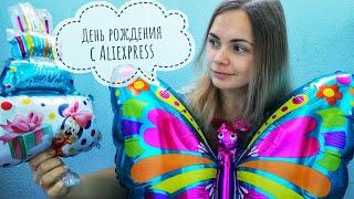 Товары для праздника с Алиэкспресс | День рождения ребенка