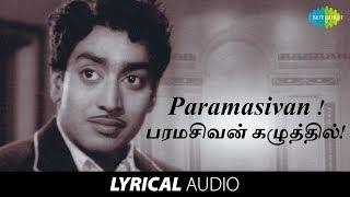Paramasivan Song with Lyrics | R.Muthuraman | T.M.Soundararajan | M.S.Viswanathan | Kannadasan