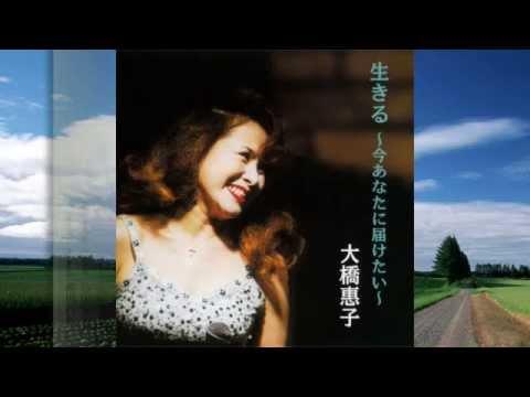 希望への道 大橋恵子