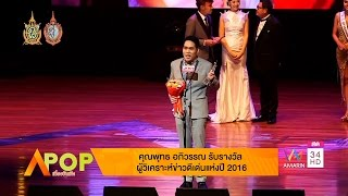 APOP เที่ยงบันเทิง : คุณพุทธ อภิวรรณ รับรางวัลผู้วิเคราะห์ข่าวดีเด่นแห่งปี 2016