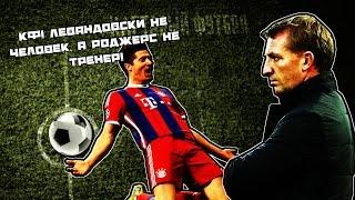 КФ! Левандовски не человек, а Роджерс не тренер!