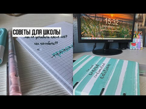СОВЕТЫ ДЛЯ ШКОЛЫ✨ | Как Полюбить Учебу? | Back To School 2020 | Study With Me | Мотивация
