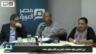 مصر العربية | زين العابدين فؤاد: السادات منعني من النشر طوال عهده