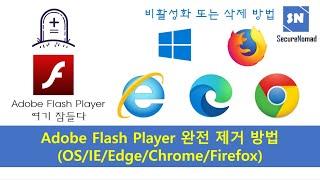 Adobe flash player 삭제방법(OS,IE,…