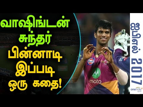 IPL, Mystery Behind Washington Sundar's Name Revealed - Oneindia Tamil