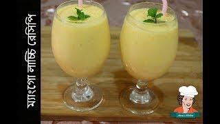 ম্যাংগো লাচ্চি রেসিপি /Mango lucchi recipe/ Mango Yogurt