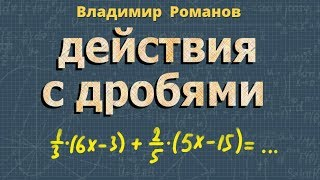 АЛГЕБРА 7 арифметические действия с дробями