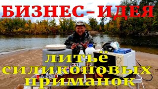 Сверхдоходный бизнес на рыбалке. Своё производство рыболовных приманок. Рыбалка на Волге.