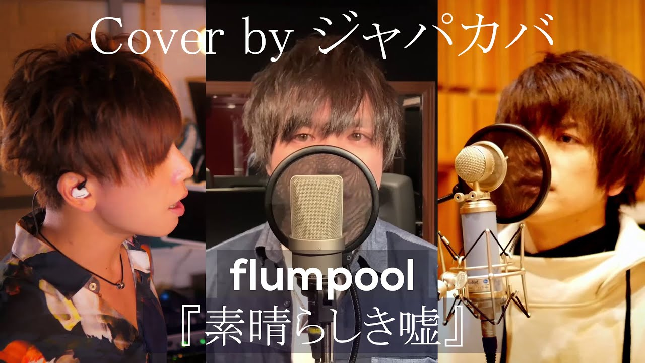 嘘 歌詞 素晴らしき flumpool