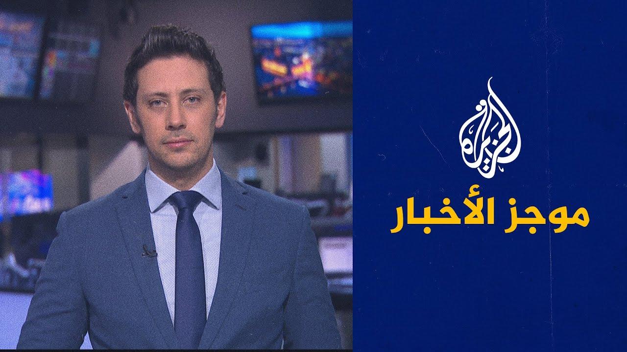 موجز الأخبار - الثالثة صباحا 27/02/2021  - نشر قبل 10 ساعة