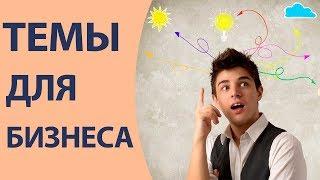 Простые идеи для бизнеса в интернете. Темы для заработка денег и бизнес идеи за 100 тысяч рублей