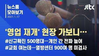 """[뉴스룸 모아보기] """"다시 문 연다"""" 헬스장·노래방 영업 준비 현장 가보니… / JTBC …"""