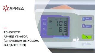 Тонометр «Armed» YE-650A (с речевым выходом, с адаптером)(Прибор для измерения артериального давления и частоты пульса электронный (тонометр) «Armed» Мод. YE-650А - это..., 2016-03-11T13:28:12.000Z)