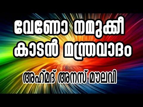 വേണോ നമുക്കീ കാടൻ മന്ത്രവാദം :അഹമദ് അനസ് മൗലവി