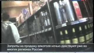 В Москве отныне действует ночной сухой закон(, 2010-09-02T08:25:34.000Z)