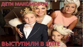 Дети Марии Максаковой выступают в Ялте  (26.07.2017)