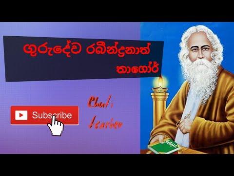 Rabindranarh Tagore - ගුරු දේව රවීන්ද්රනාත් තාගෝර්