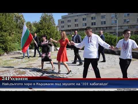"""Фестивалът """"Бъдеще с традиции – Кърджали`2018"""