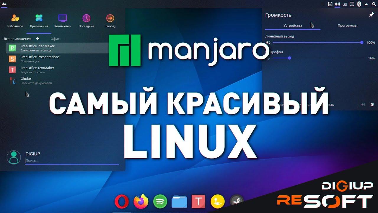 Manjaro KDE Plasma - обзор красивой linux системы