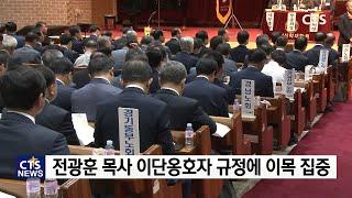 9월 교단 정기총회 전망 기장 · 예장 고신 – 온라인…