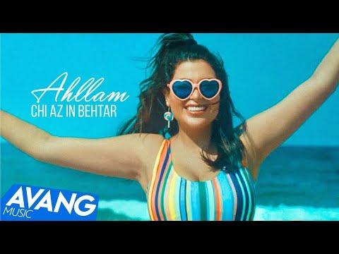 Ahllam - Chi Az In Behtar OFFICIAL VIDEO | احلام - چی از این بهتر