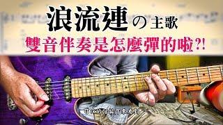 【醬學吉他】#46: 怎麼用雙音彈浪流連伴奏?? 原曲這樣彈!