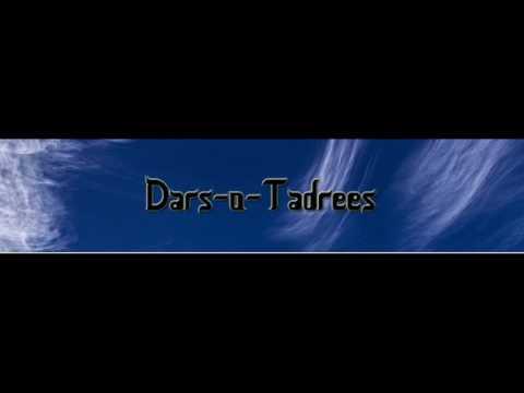 DARS-UL-QURAN SURAH AL-FATEHA #1 - 11th January 2017