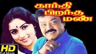 Gandhi Pirantha Mann 1995 | Vijayakanth, Revathi, Ravaali | Tamil Superhit Movie | Cinema Junction