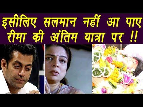 Reema Lagoo: Why Salman Khan DID not ATTEND Reema's Funeral | FilmiBeat