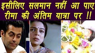 Reema Lagoo: Why Salman Khan DID not ATTEND Reema's Funeral | FilmiBeat thumbnail
