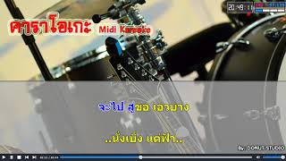 เอิ้นสั่งน้อง เฉลิมพล มาลาคำ คาราโอเกะ 【midi karaoke】