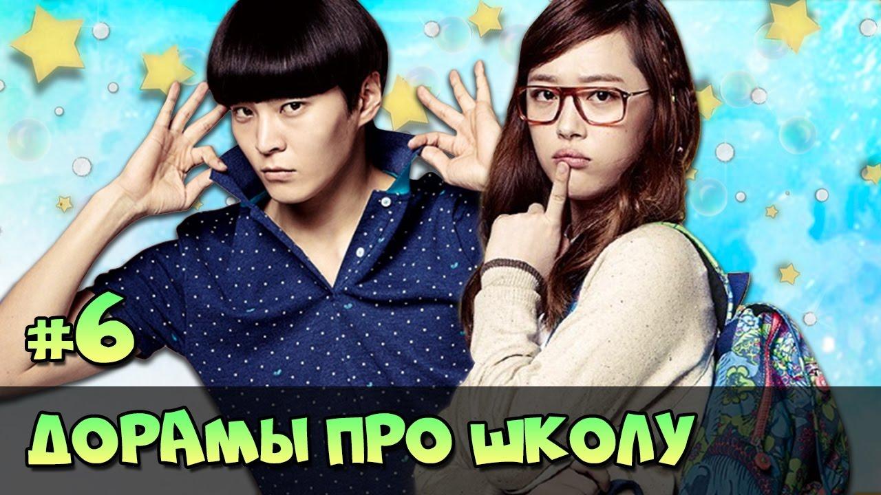 Корейский сериал про школу и танцы моменты из фильмов джеки чана