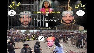 Zainab ka qatil pakra gaya  Justice For Zainab  Qatil Ki saza Kiya honi chiya(Pg 18+)
