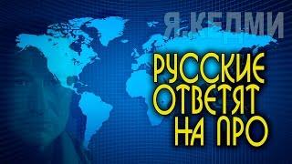 Я КЕДМИ:  Как Россия ответит на американские ПРО в Восточной Европе.(АКТУАЛЬНЫЙ АРХИВ) 12.01.17