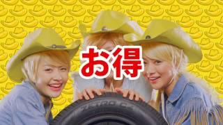2017年3月イエローハットCM 出演者 千田絵民、西野実実、安田早紀.