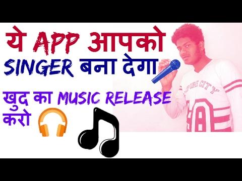 How To Make Own Song ! ये App आपको Singer बना देगा