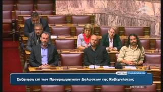 Προγραμματικές Δηλώσεις: Ομιλία Ι. Αϊβατίδη (Χρ. Αυγή) (06/10/2015)