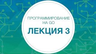 3. Программирование на Go. Асинхронная модель | Технострим