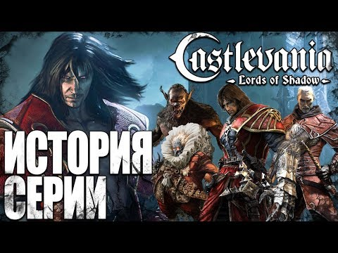 История серии Castlevania: Lords of Shadow (сюжет)
