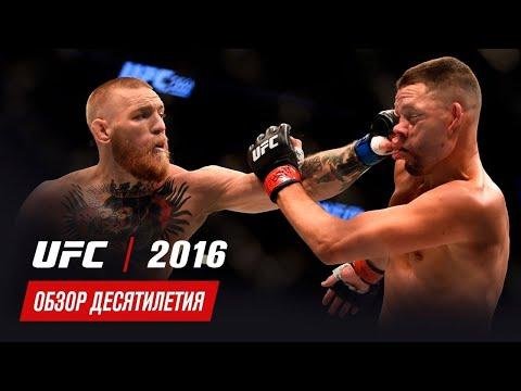 Обзор десятилетия UFC: 2016 год