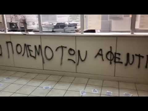 Εισβολή αντιεξουσιαστών στη ΔΟΥ Βύρωνα 3