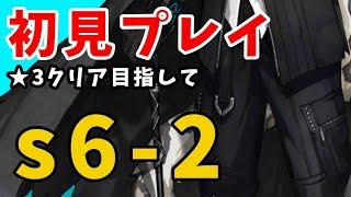 🐏【アークナイツ】S6-2:初見プレイ【明日方舟】