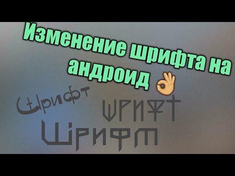 Как поменять почерк в телефоне