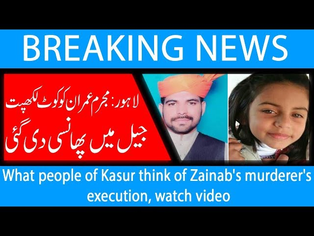 What people of Kasur think of Zainab's murderer's execution, watch video   17 Oct 2018   92NewsHD
