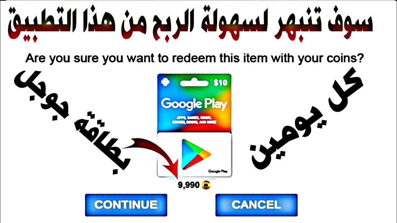 تطبيق كوري جديد لربح بطاقات جوجل بلي،وبطاقات أيتونز،صادق وسهل جداااا