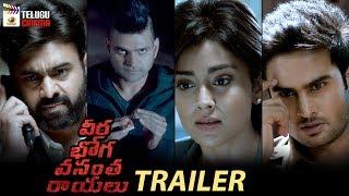Veera Bhoga Vasantha Rayalu Movie TRAILER | Nara Rohit | Shriya Saran | Sree Vishnu | Sudheer Babu
