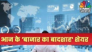 आज के 'बाजार का बादशाह' शेयर | Top Shares Today | July 18, 2019